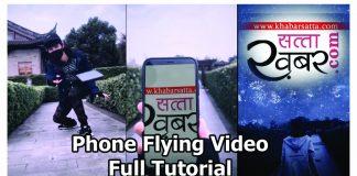 Flying Phone वाला Video कैसे बनाये in hindi