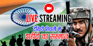 Live, respect the martyrs in Seoni
