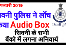Seoni police launches audio box, which can be avoided online fraud