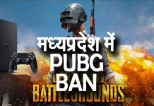 pubg ban in mp news
