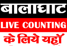 balaghat-live-counting-1.png