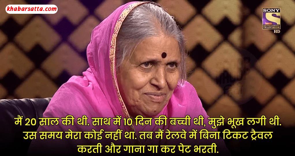 Sindhutai Sapkal amitabh bachchan
