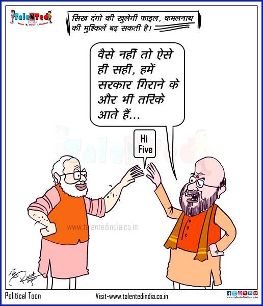 कार्टून : कमलनाथ, नरेन्द्र मोदी , अमित शाह
