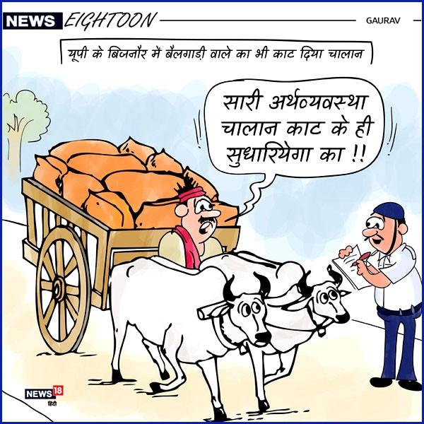 कार्टून : UP के बिजनौर में बैलगाड़ी वाले का भी काट दिया चालान | Todays Cartoon