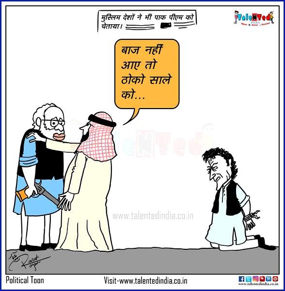 कार्टून : मुस्लिम देशो ने भी पाकिस्तान के PM को चेताया   Today's Cartoon