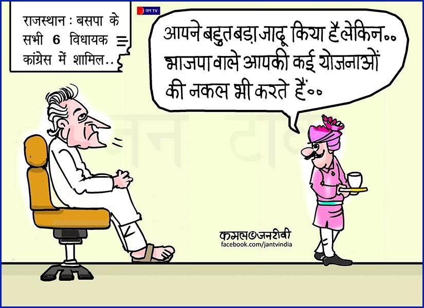 कार्टून : राजस्थान : बसपा के सभी 6 विषयक कांग्रेस में शामिल   Today's Cartoon