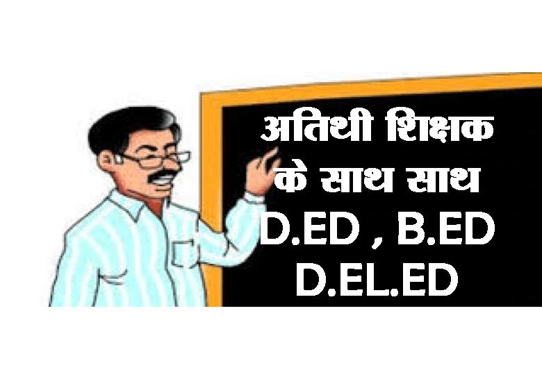 seoni atithi shikshak news