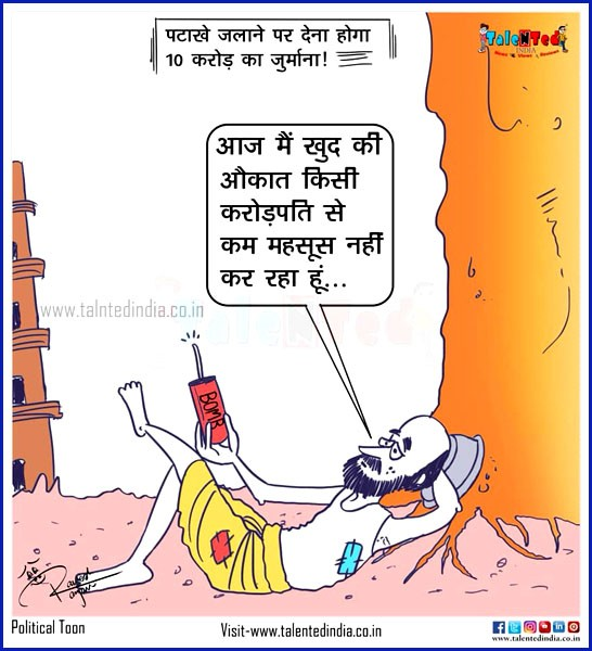 Cartoon: Firecrackers to pay fine of 10 crores: Diwali 2019
