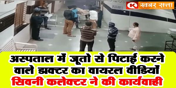 seoni hospital doctors fighting video