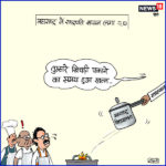 Cartoon President's rule imposed in Maharashtra