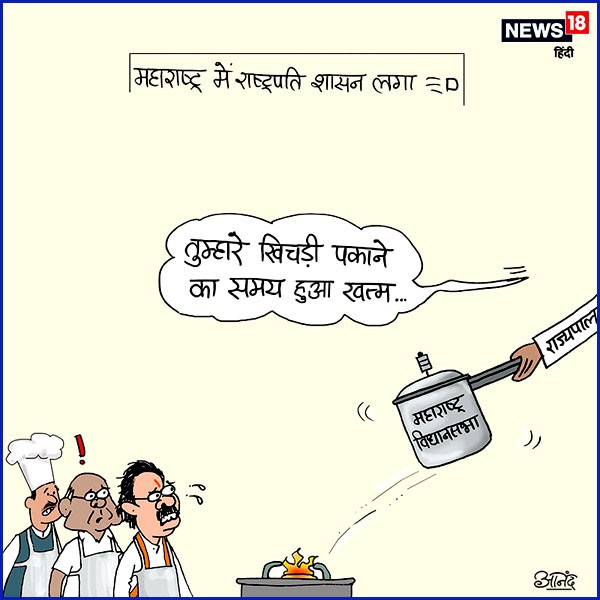 Cartoon President's rule imposed in Maharashtra
