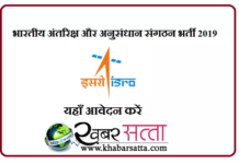 ISRO-Recruitment-2019