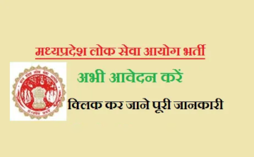 MPPSC Recruitment 2019,