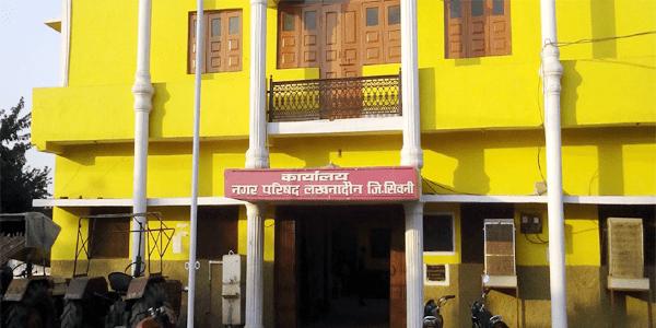 nagar-parishad-lakhnadon