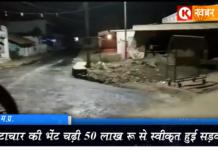 seoni chhapara news