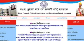 up_police_constable_result_2019