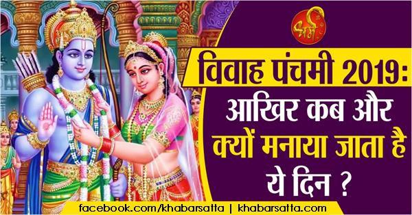 VIVAH PANCHAMI 2019,विवाह पंचमी किस तारीख को है , विवाह पंचमी की पूजा का महत्व ,विवाह पंचमी की पूजा विधि , विवाह पंचमी का विवरण,