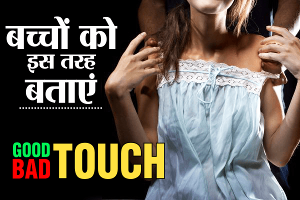 How To Teach Children Good Touch And Bad Touch In Hindi