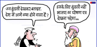 bjp cartoon ghoshna patr