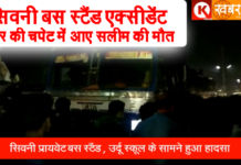 seoni-bus-stand-accident-news