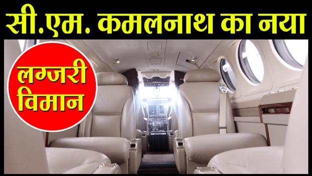 CM kamalnath new aircraft news