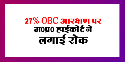MPPSC OBC Reservation