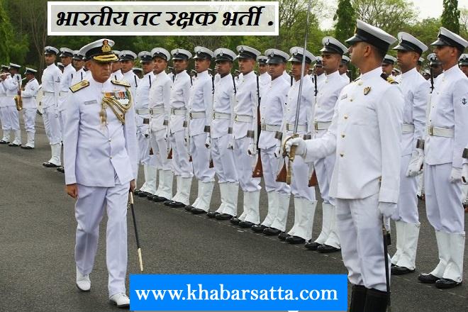 Indian Coast Guard bharti, notification ,Recruitment ,