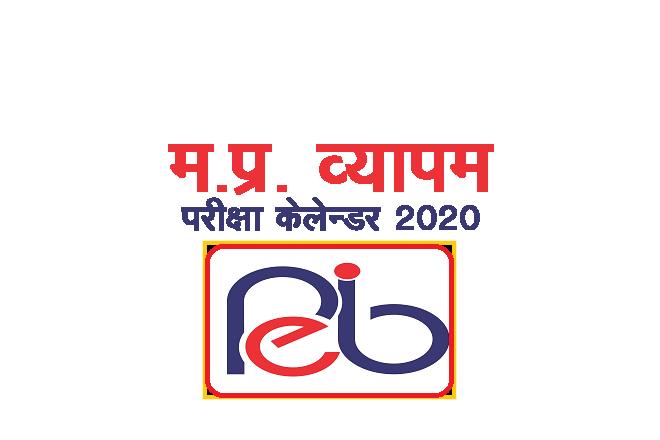 MP Vyapam Exam Calender 2020