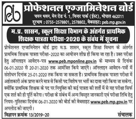 MP TET Recruitment 2020