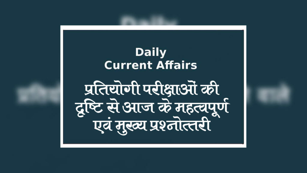 daily current affairs 2020