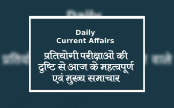 daily current affairs 2020 news