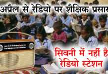 radio education mp 1 april