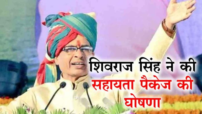 shivraj rahat package ghoshna