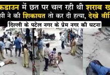 At the time of lockdown in Prem Nagar, Patel Nagar, Delhi, liquor was found on the terrace, a neighbor complained, then murdered, watch the video