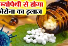 Is corona treatment possible in homeopathy? Many patients claim to be cured