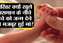 The child was given birth under the open sky, was the mother forced?