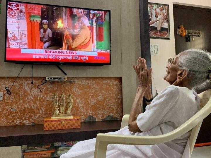 पीएम मोदी की मां ने LIVE टीवी पर देखा श्री राम मंदिर भूमि पूजन, हाथ जोड़े आईं नजर