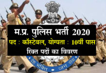 mp police constable vacancy details