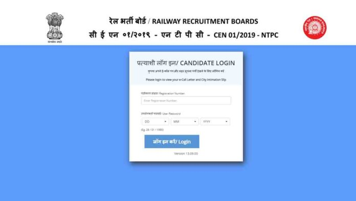 RRB NTPC Phase 2 Admit Card