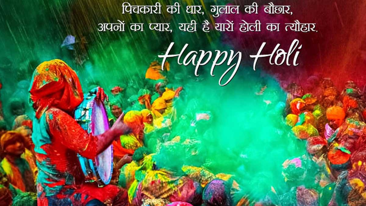 Happy Holi Video Status Download For Whatsapp Facebook Instagram Reels Sharechat